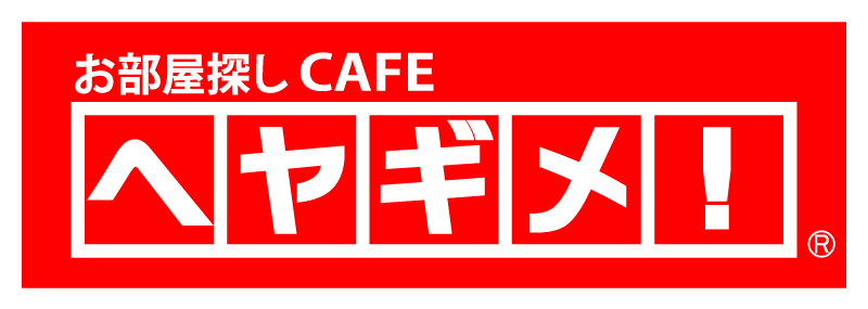 不動産会社『ヘヤギメ!』様ご紹介~♪