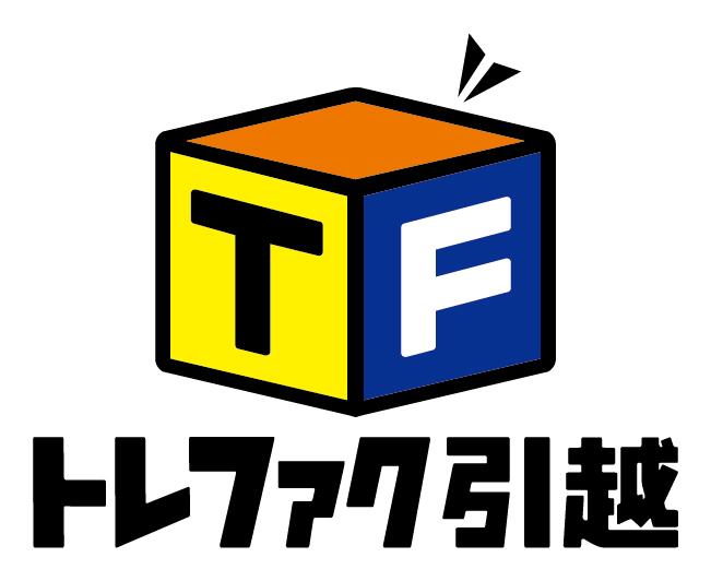 【トレファク引越】引越&買取が同時にできちゃう!?