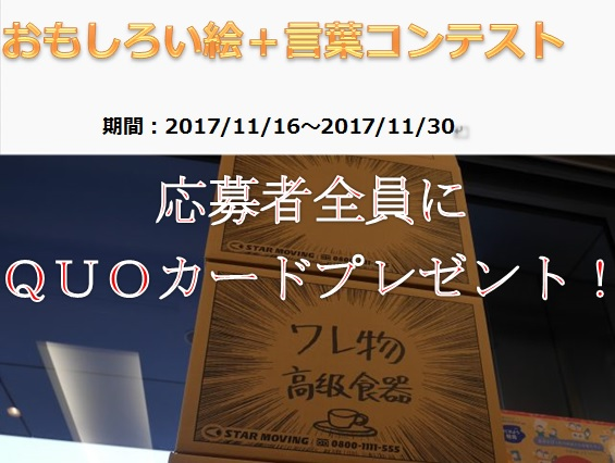 ★最大5万円が当たる!★参加者全員に500円分のQUOカードプレゼント実施中!引越するならスタームービングへ!