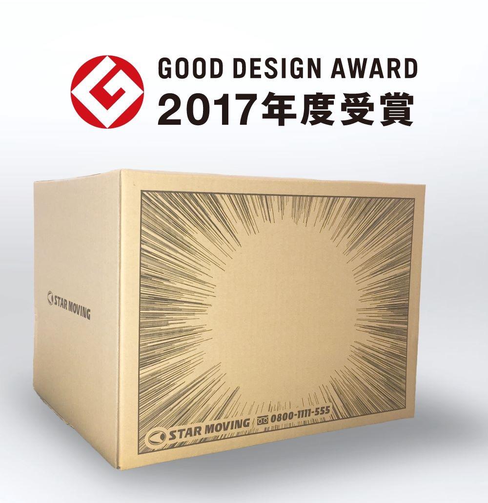 【集中線ダンボール】2017年度グッドデザイン賞を受賞しました!!