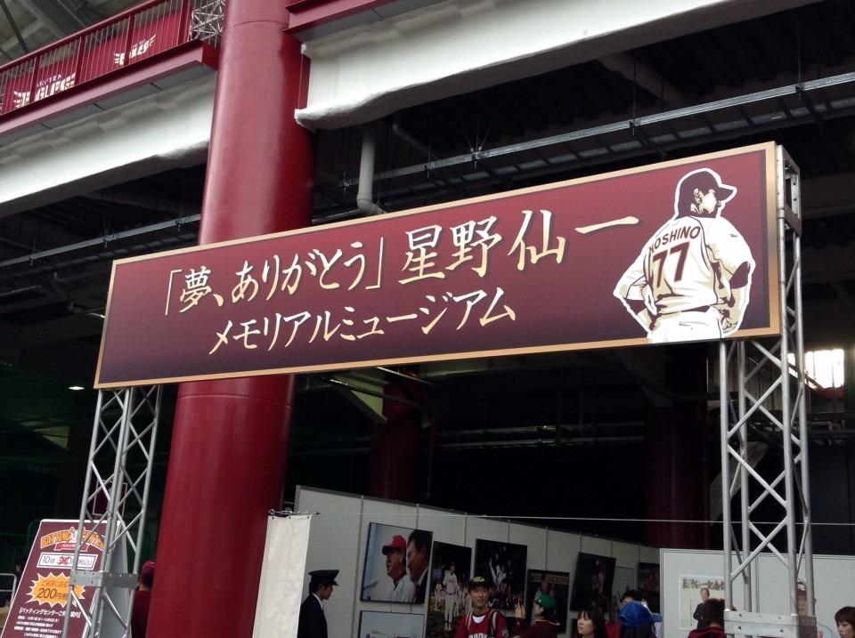 【星野監督と楽天イーグルス】