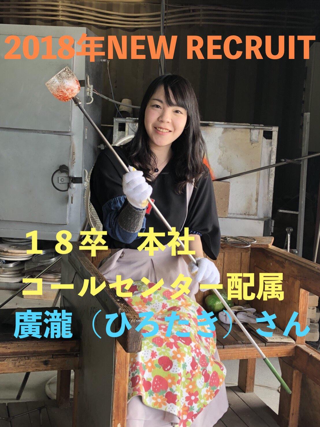 18卒内定者が語るスタームービング〜 Vol.2