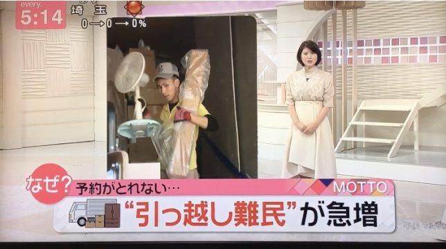 予約がとれない、、、❝引越し難民が急増❞ 日本テレビで放送