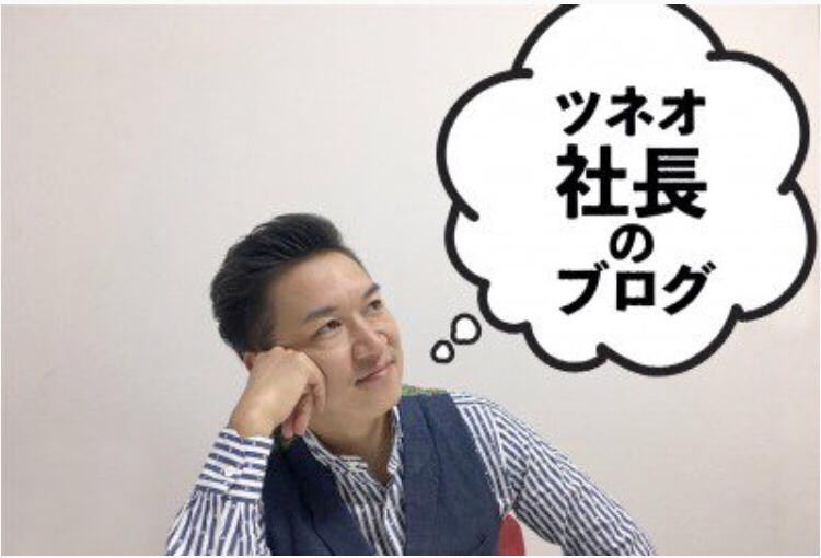 ツネオ社長 vol4 【1日1日を大切にします!】