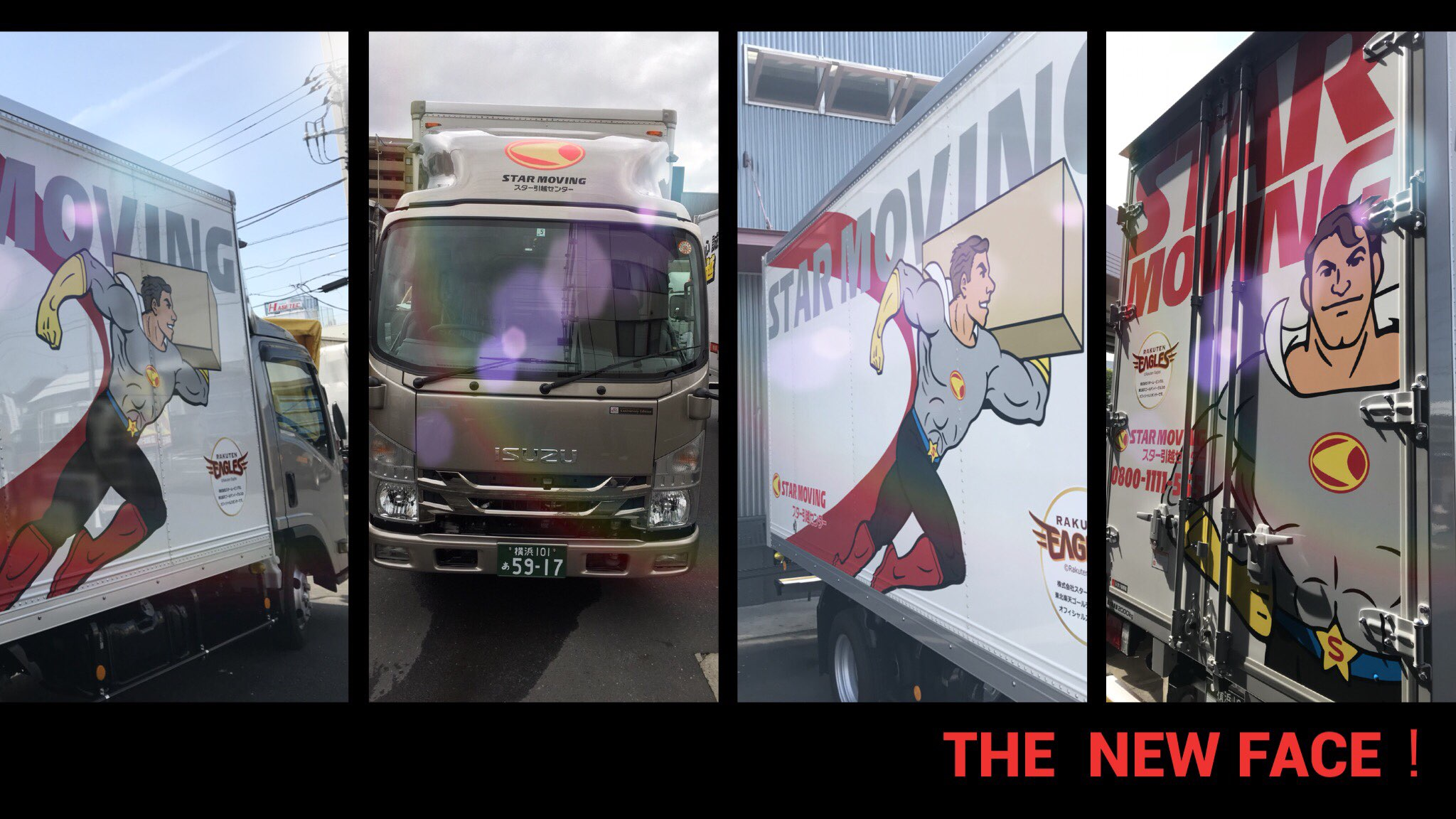 スター引越センター にニューフェイスがやってきました!(新車2tロング)
