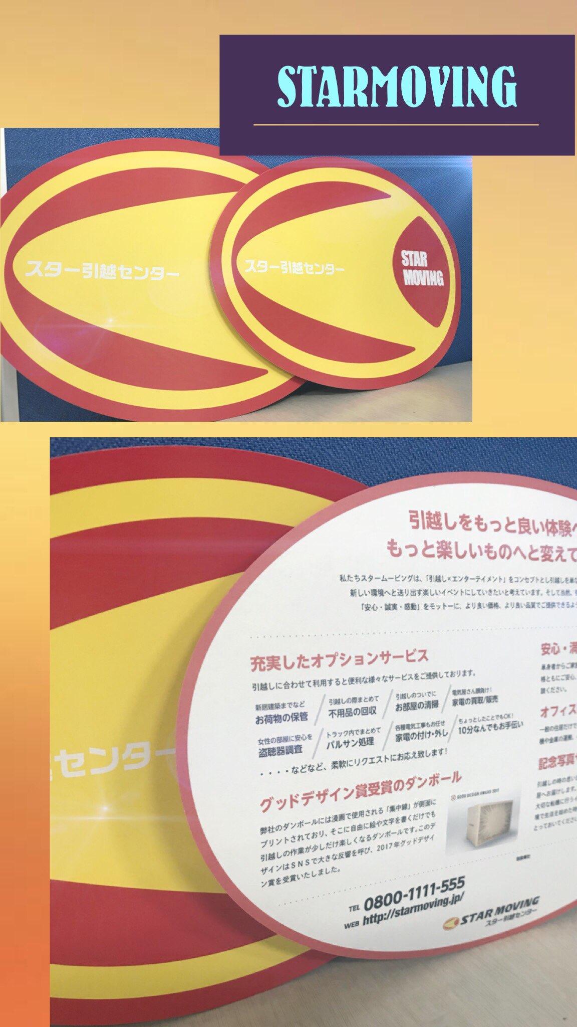 リニューアル!!STAR MOVING★NEWパンフレット初公開★