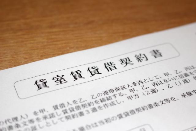 養生義務が賃貸借契約書で定められている場合もある