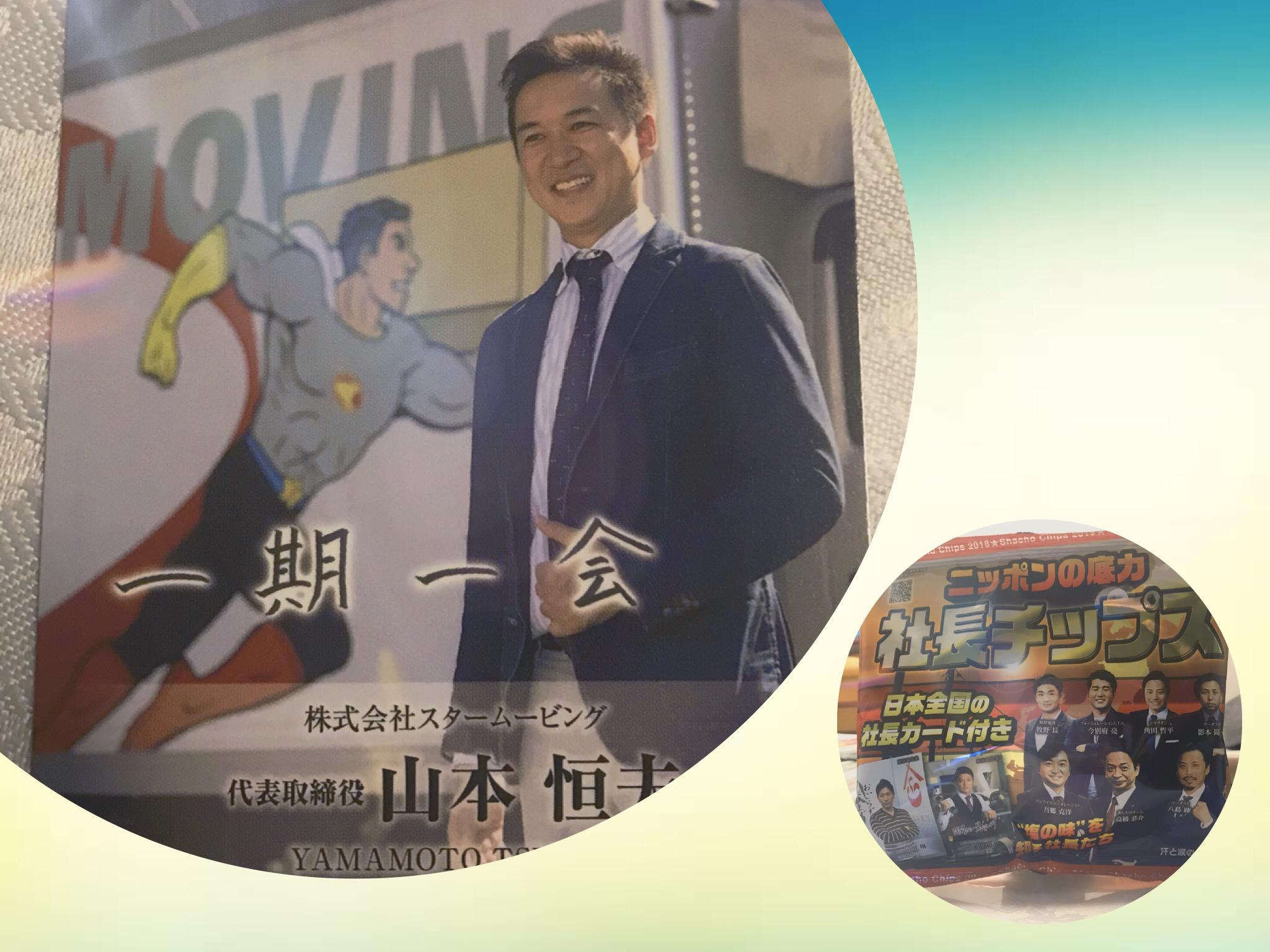 山本社長がプロ野球チップス!ではなく、社長チップスのカードになりました!!