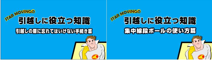 お引越に役立つ動画「引越に当たる手続き・集中線のダンボールの使い方」