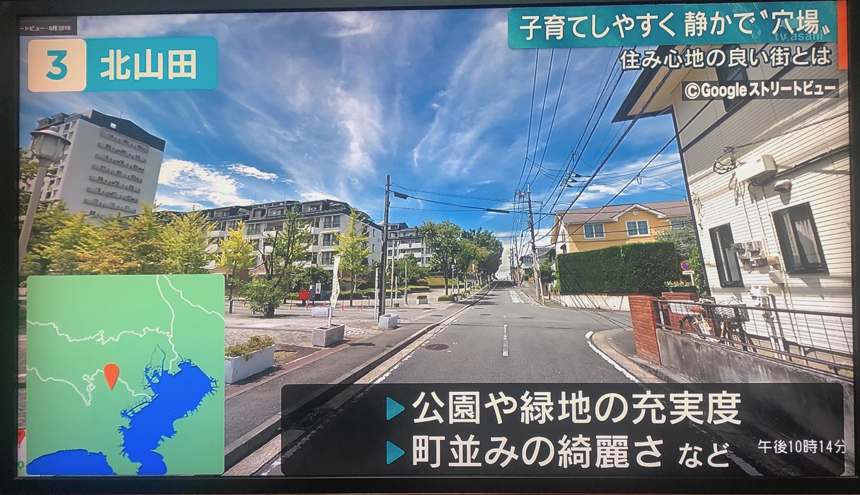 北山田(神奈川県横浜市)が住みここちランキング3位に!
