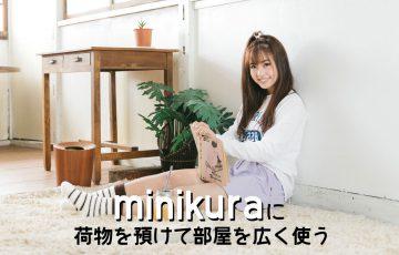 部屋を広く使うために「minikura」に荷物を預けてみるという選択肢