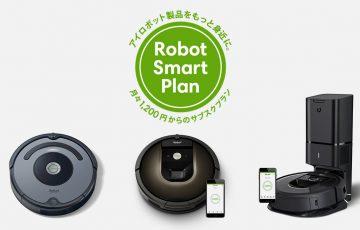 ロボット掃除機「ルンバ」を月額1,200円からレンタルできるサブスクが便利!