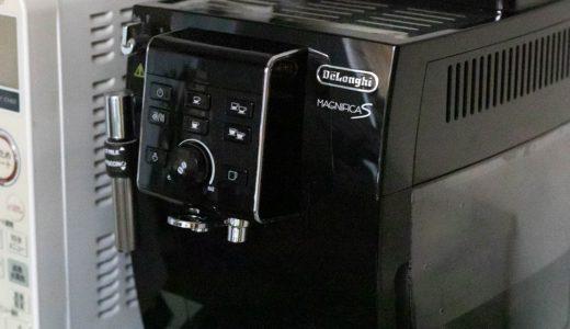 エスプレッソマシンが家にあると快適!デロンギのコーヒーメーカーについて語ります!