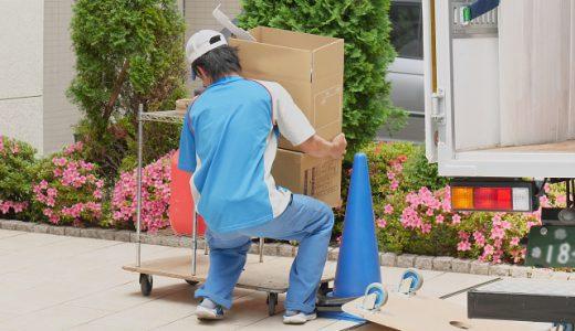 引越しの梱包で気を付ける荷物