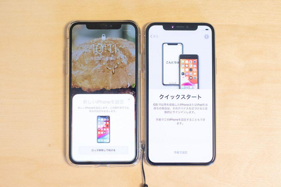iPhoneの機種変更での注意点!機種変前にやらないといけないことと、機種変後に設定すること
