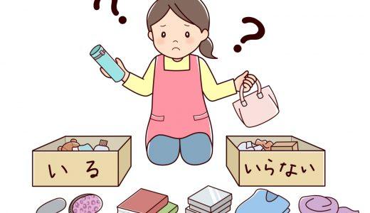 引越し準備の際に出た不用品の処分方法