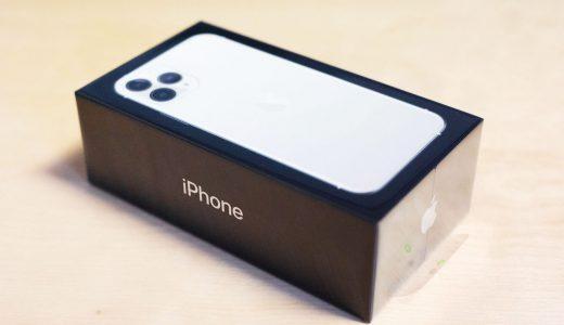 iPhone 11の3機種からどれを選ぶ?iPhone 11とiPhone 11 Proの違いを解説!