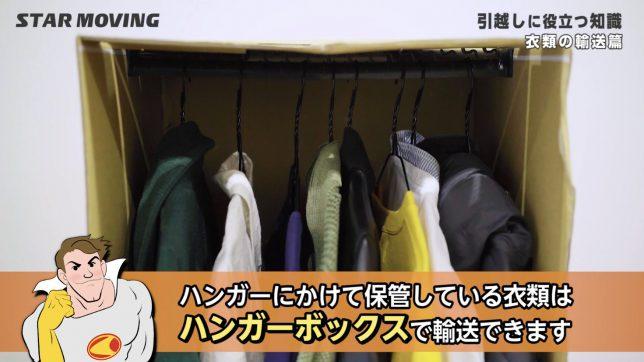 moving-tool-Hanger box