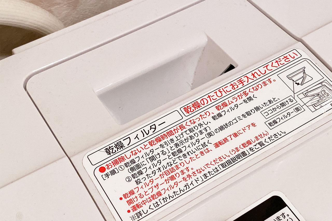 ドラム式の洗濯機の乾燥フィルター