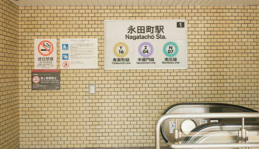知っていると便利!駅から徒歩圏内の駅名と違うエリアまとめ【東京メトロ半蔵門線編】