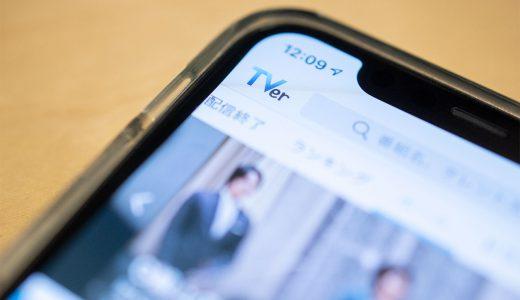 無料でテレビ番組が観れるアプリ「TVer」なら見逃した番組もチェックできる!