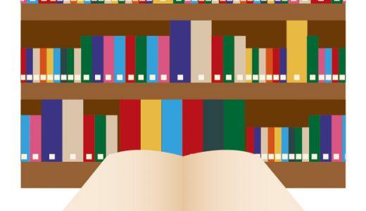 引越しの際には本棚に注意が必要!本棚の引越し準備について