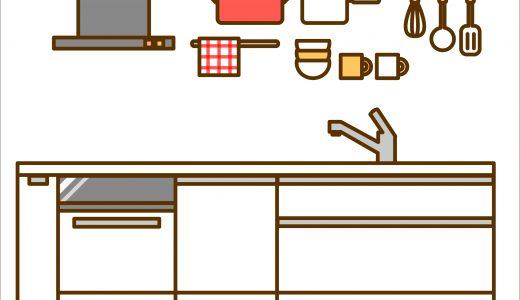 キッチン道具やキッチン周りの引越し荷造りについて