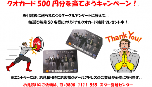 【アンケートに答えてクオカード500円分を当てようキャンペーン】